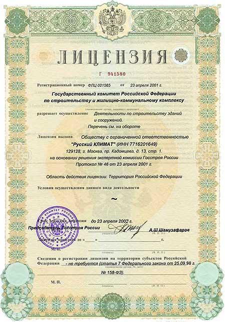 Как получить лицензию на установку кондиционеров установка кондиционера в днепропетровске цена