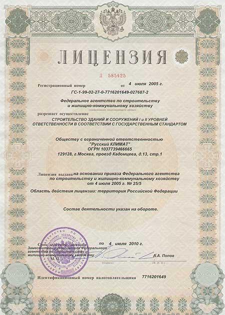 Как получить лицензию на установку кондиционеров установка кондиционера балаково